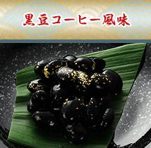 黒豆コーヒー風味
